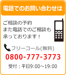 お問い合わせ通話無料電話番号